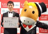 『新宿DERBY GO-ROUND』オープニングイベントに出席した(左から)沢村一樹、JRAマスコットキャラクター「ターフィー」 (C)ORICON NewS inc.