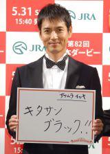 沢村一樹が予想した「日本ダービー」優勝馬とは…=『新宿DERBY GO-ROUND』オープニングイベント (C)ORICON NewS inc.