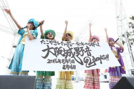 8月に大阪城野音2daysが決定した「たこやきレインボー」