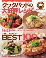 """2014年3月に発売され、「オリコン""""本""""ランキング」料理・グルメ部門の1位を獲得した『クックパッドの大好評レシピ』(宝島社)"""