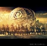 AKB48の40thシングル「僕たちは戦わない」Type-C
