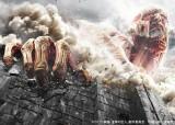 8月1日・9月19日に連続公開される『進撃の巨人 ATTACK ON TITAN』