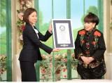 ギネス世界記録に認定された『徹子の部屋』 (C)テレビ朝日
