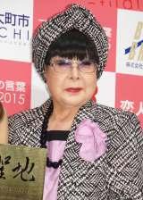 『第9回 全国プロポーズの言葉コンテスト2015』授賞式に出席した桂由美 (C)ORICON NewS inc.