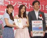 最優秀賞のを受賞した大阪府の山本千晶さん(左) (C)ORICON NewS inc.