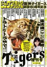 『ビッグコミックオリジナル 阪神タイガース創設80周年記念増刊号』5月29日発売(小学館)