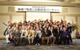 映画『騒音』の公開記念パーティーの模様 (C)ORICON NewS inc.
