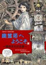 来年の5月まで開催予定(C)Nibariki (C)Museo d'Arte Ghibli (C)Studio Ghibli (C)ORICON NewS inc.