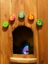 迷路の最後には隠された財宝があり、小窓から覗き込むことができる。東京・三鷹の森ジブリ美術館の企画展示『幽霊塔へようこそ展−通俗文化の王道−』より(C)Nibariki (C)Museo d'Arte Ghibli (C)Studio Ghibli (C)ORICON NewS inc.