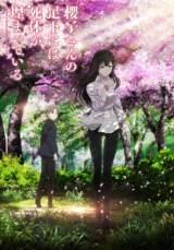 アニメ『櫻子さんの足下には死体が埋まっている』は今秋放送(C)2015 太田紫織・エブリスタ/KADOKAWA/『櫻子さん』製作委員会