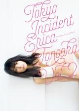 アイドリング!!!外岡えりかの写真集『TOKYO INCIDENT vol.2』(ワニブックス)