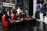 6月8日放送、テレビ東京系『大人も知らない大人の事情』(C)テレビ東京