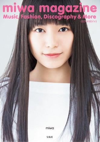 サムネイル miwaにとって初となるフォトスタイルブック『miwa magazine』(宝島社)が発売