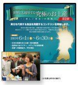 第2弾となる『世界にも通用する 究極のお土産』が公募スタート! (C)oricon ME inc.