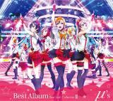 アニメキャラクター史上2組目の首位を獲得したμ's(ミューズ)のベスト盤『μ's Best Album Best Live! Collection II』