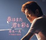 舟木一夫の新曲「春はまた君を彩る」が46年ぶりに初登場TOP50入り