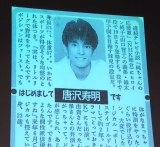 27年前の唐沢寿明=ドラマ『THE LAST COP/ラストコップ』完成披露試写会 (C)ORICON NewS inc.