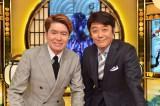 『日本を今一度洗濯し候(そうろう)。』でMCを務める(左から)ヒロミ、坂上忍 (C)TBS