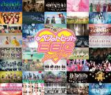 同時発売の私立恵比寿中学ミュージックビデオ集『ベストヒットEBC』通常盤