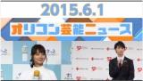 『2015.6.1オリコン芸能ニュース』では佐々木希、羽生結弦らをピックアップ (C)ORICON NewS inc.