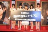 『AKB48選抜総選挙ミュージアム』のオープニングセレモニーに出席した(左から)宮脇咲良、指原莉乃、高橋みなみ、横山由依、柏木由紀(C)AKS AKB48選抜総選挙ミュージアム