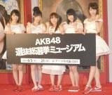 (左から)宮脇咲良、指原莉乃、高橋みなみ、横山由依、柏木由紀 (C)ORICON NewS inc.