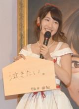 展示&参加融合型イベント『AKB48選抜総選挙ミュージアム』のオープニングセレモニーに出席した柏木由紀 (C)ORICON NewS inc.