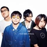 神聖かまってちゃんの初ベストアルバム『ベストかまってちゃん』(6月24日発売)初回盤