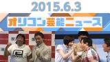 『2015.6.3オリコン芸能ニュース』では長州力、本田翼らをピックアップ (C)ORICON NewS inc.