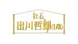 テレビ東京のミニ番組『社長出川哲朗(1歳)』6月の日曜朝に4回放送(C)テレビ東京