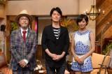 NHK・BSプレミアムの音楽番組『The Covers』6月22日・29日2週連続で福山雅治(中央)が出演。MCのリリー・フランキー(左)と夏菜(右)(C)NHK