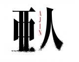 劇場版は3部作 キャストは後日明らかに   (C)桜井画門・講談社/亜人管理委員会