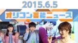 『2015.6.5オリコン芸能ニュース』では芦田愛菜、武田梨奈らをピックアップ (C)ORICON NewS inc.