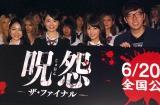 映画『呪怨 −ザ・ファイナル−』女子高生限定試写会に出席した(左から)松浦雅、おのののか、柳ゆり菜、HIKAKIN(C)ORICON NewS inc.