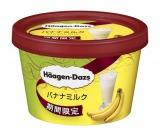 バナナとミルクが溶け合う優しい味わいの『ハーゲンダッツ ミニカップ バナナミルク』(税込294円)