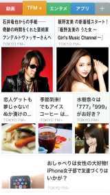 『SmartNews』での『TOKYO-FM