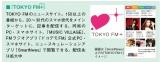 『TOKYO-FM+』詳細