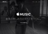 日本のアップル公式サイトにオープンした「Apple Music」ページ