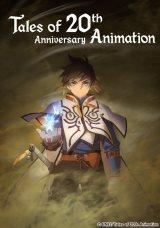 『テイルズ オブ』シリーズ20周年記念アニメのビジュアル(C) BNEI/Tales of 20th Animation
