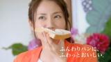 パンをかじる松下奈緒(明治クリーミースム〜ス 新CM「ふわっといこう!」篇より)