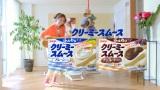 明治クリーミースム〜ス 新CM「ふわっといこう!」篇に出演する松下奈緒