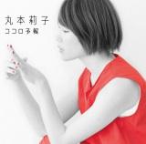 国内初のハイレゾ配信デビューを果たした広島出身の丸本莉子