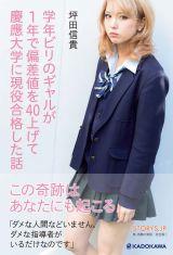 『学年ビリのギャルが1年で偏差値を40上げて慶応大学に現役合格した話』単行本(坪田信貴/KADOKAWA)