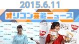 『2015.6.11オリコン芸能ニュース』では松井玲奈、木村文乃らをピックアップ (C)ORICON NewS inc.