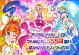 6月14日の『Go!プリンセスプリキュア』は「プリキュア」シリーズ放送555回の記念回です(C)ABC・東映アニメーション