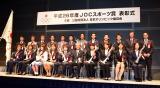 『平成26年度 JOCスポーツ賞』表彰式の模様(C)ORICON NewS inc.