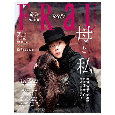 サムネイル 宮沢りえが表紙を飾る『FRaU』7月号(講談社)