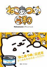 大人気ゲームアプリ『ねこあつめ』の公式本『Nekoatsume Official book ねこあつめ日和』