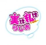 「実は私はらじお」ロゴ (C)増田英二(週刊少年チャンピオン)/じつわた製作委員会