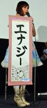 『ラブ&ピース』女性限定試写会&トークショーに出席した中川翔子 (C)ORICON NewS inc.